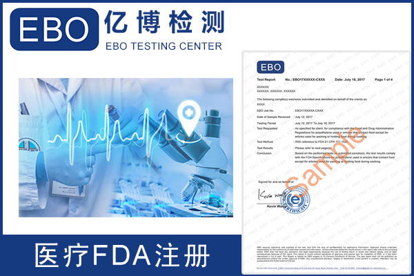 医疗类产品fda注册查询