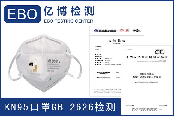 口罩GB2626检测办理机构