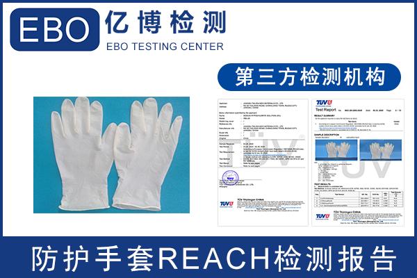 防护手套REACH认证到哪做