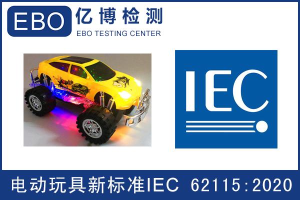 玩具EN IEC 62115:2020标准