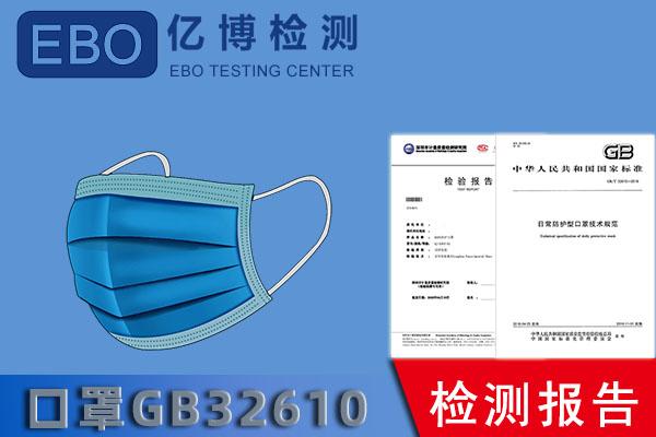 口罩GB/T32610检测费用