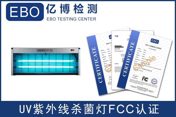 杀菌灯FCC认证检测机构