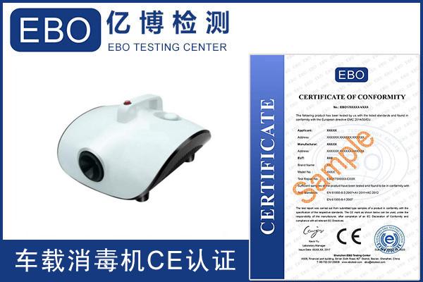 车载消毒机CE认证资料