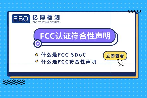fcc认证符合性声明