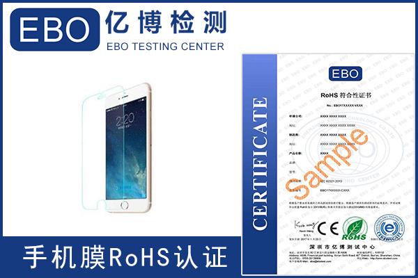 手机膜ROHS认证费用