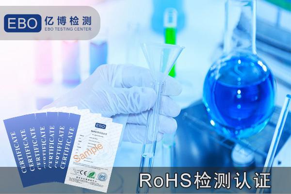 摄像机ROHS检测办理费用