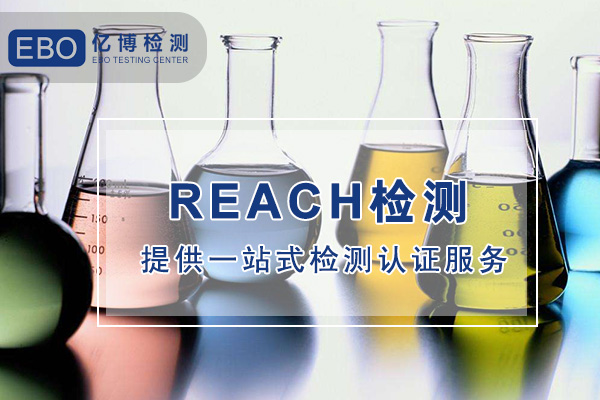 REACH SVHC增至209项
