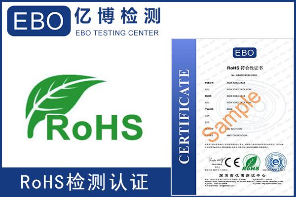 rohs认证一个型号认证