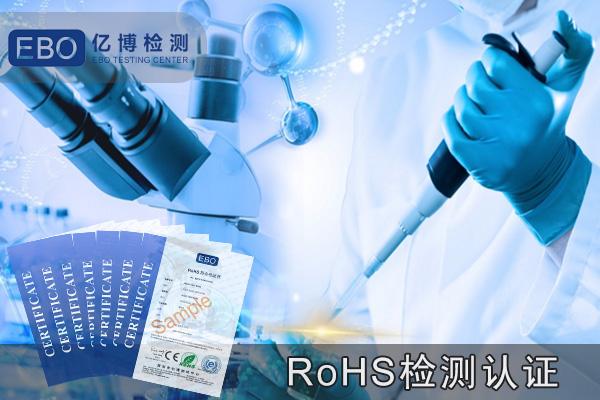 发动机RoHS认证