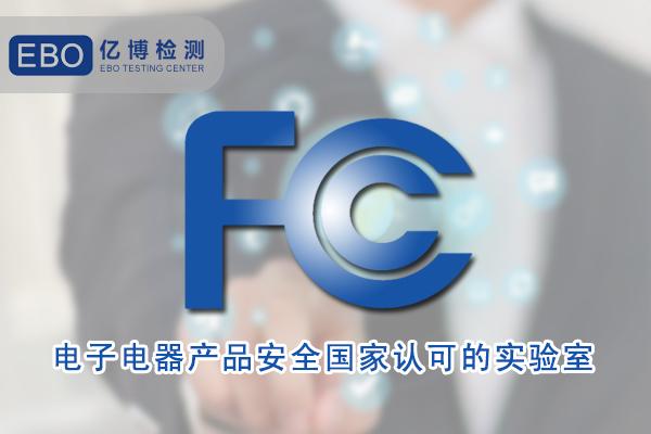 传真机FCC认证