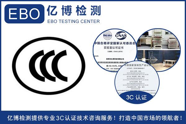 屏幕3C认证