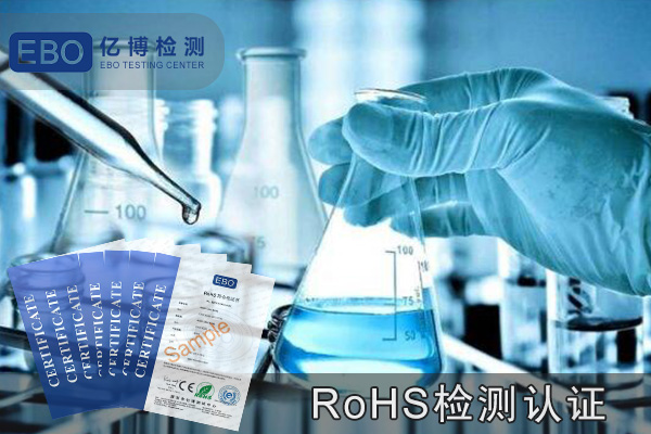 rohs标准检测
