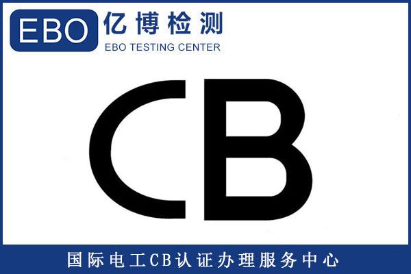 CB认证标准
