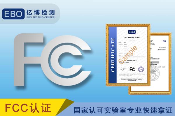 FCC认证方式