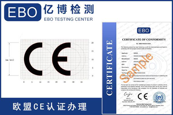 成人用品CE认证