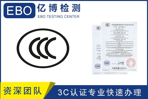 电子产品CCC认证