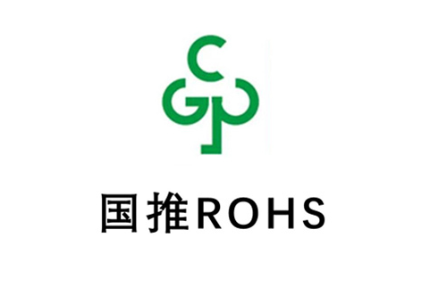 国推rohs认证