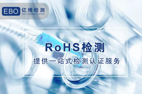 rohs检测认证
