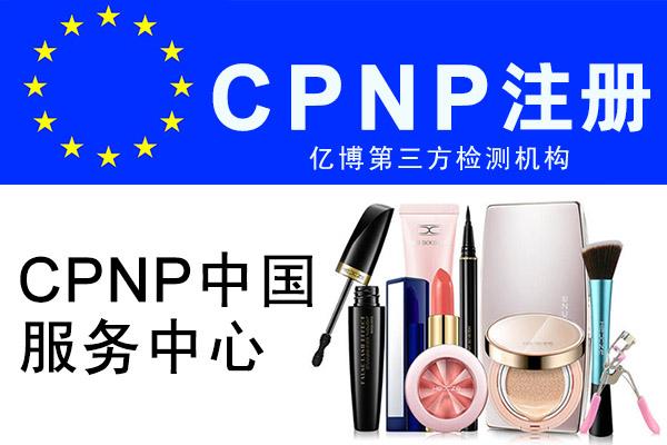 CPNP注册