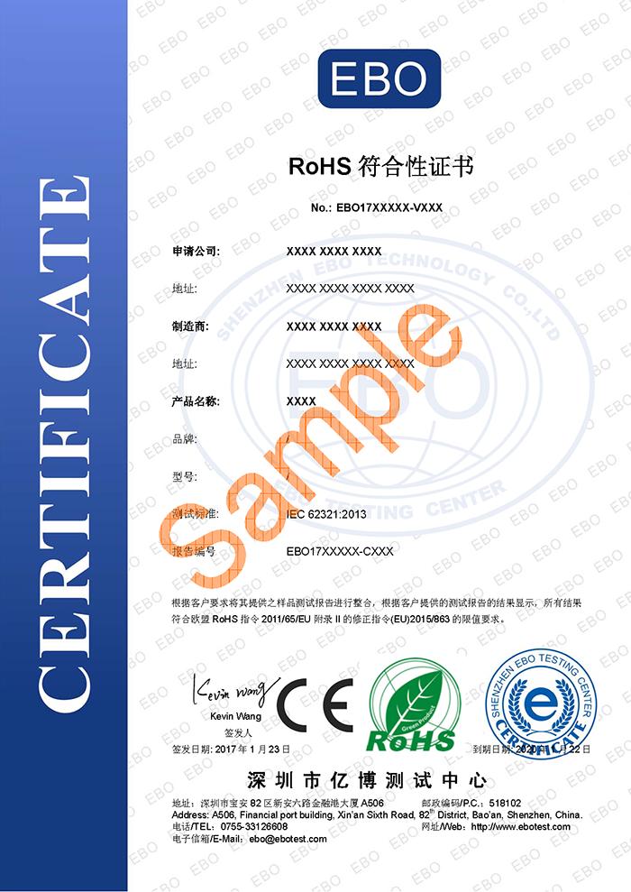 rohs2.0标准中文版
