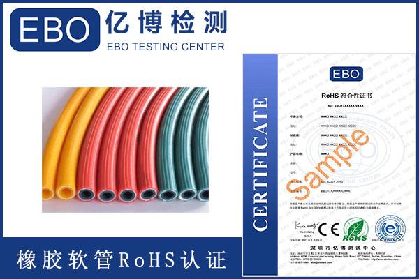 橡胶软管rohs认证