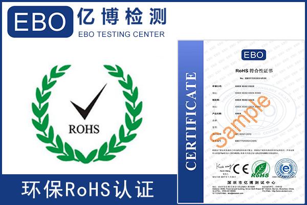 纸张rohs认证