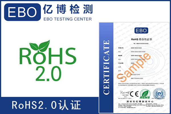 rohs2.0认证