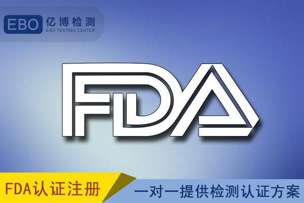 激光FDA注册