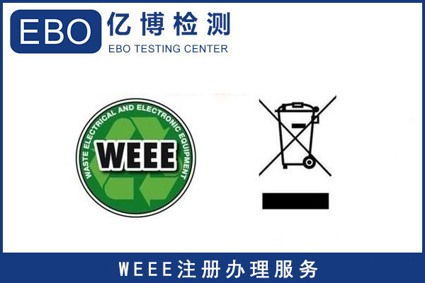 WEEE电子产品回收注册