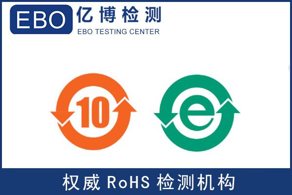 rohs认证标志意义