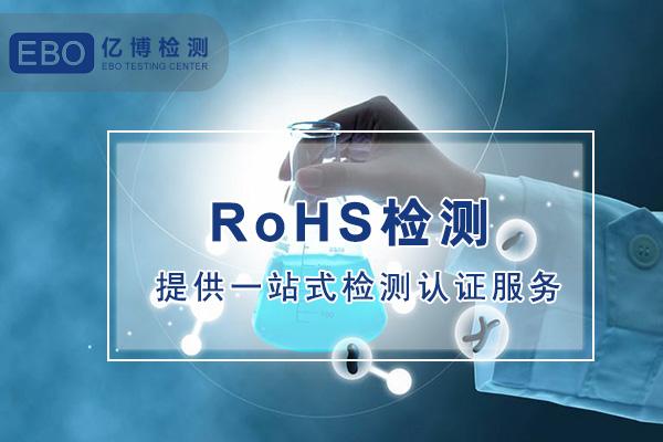 化学rohs认证