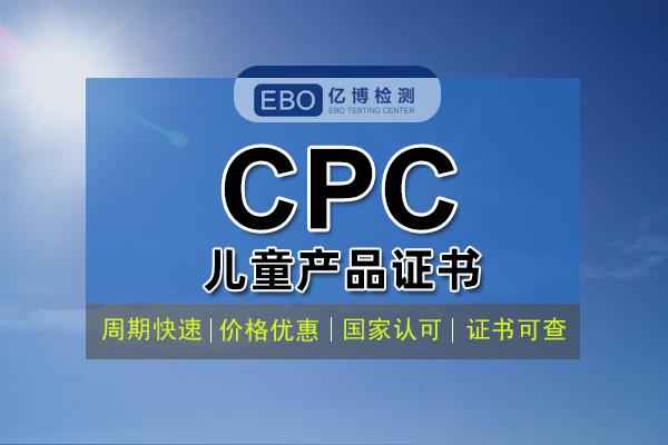 亚马逊CPC和CPSC