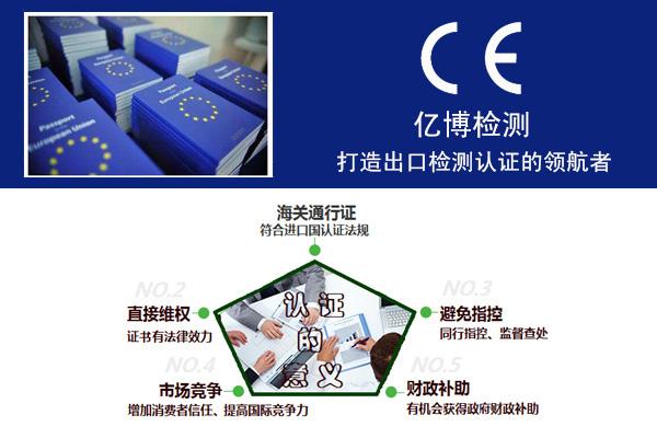 产品CE低电压LVD指令办理流程及周期